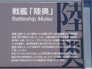 2012 04 広島出張の巻 大和ミュージアム 外観・関連 1010