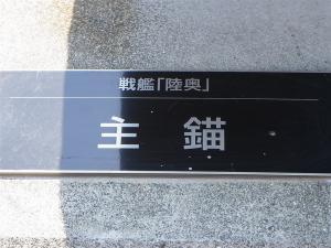 2012 04 広島出張の巻 大和ミュージアム 外観・関連 1014