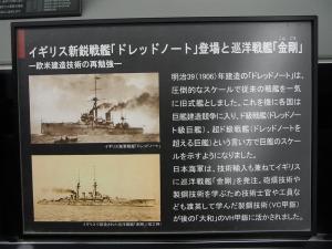 2012 04 広島出張の巻 大和ミュージアム 展示物コーナー 1009