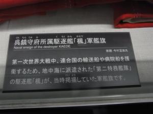 2012 04 広島出張の巻 大和ミュージアム 展示物コーナー 1011