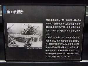 2012 04 広島出張の巻 大和ミュージアム 展示物コーナー 1013