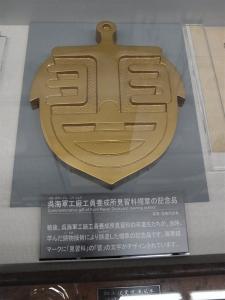 2012 04 広島出張の巻 大和ミュージアム 展示物コーナー 1014