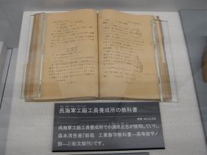 2012 04 広島出張の巻 大和ミュージアム 展示物コーナー 1015
