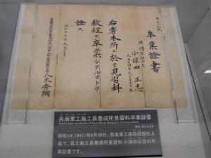 2012 04 広島出張の巻 大和ミュージアム 展示物コーナー 1016