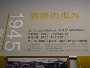 2012 04 広島出張の巻 大和ミュージアム 展示物コーナー 1021