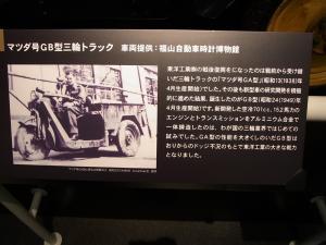 2012 04 広島出張の巻 大和ミュージアム 展示物コーナー 1027