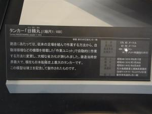 2012 04 広島出張の巻 大和ミュージアム 展示物コーナー 1033