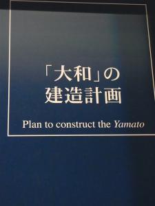 2012 04 広島出張の巻 大和ミュージアム 大和関連 1004