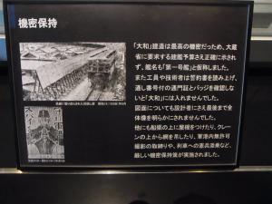 2012 04 広島出張の巻 大和ミュージアム 大和関連 1006