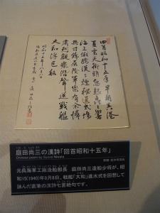 2012 04 広島出張の巻 大和ミュージアム 大和関連 1007