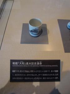 2012 04 広島出張の巻 大和ミュージアム 大和関連 1009