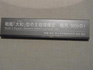 2012 04 広島出張の巻 大和ミュージアム 大和関連 1013