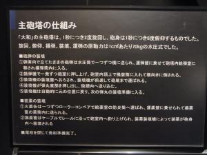 2012 04 広島出張の巻 大和ミュージアム 大和関連 1014