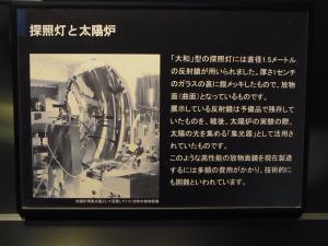 2012 04 広島出張の巻 大和ミュージアム 大和関連 1015
