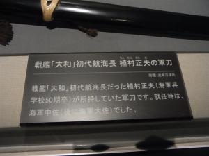 2012 04 広島出張の巻 大和ミュージアム 大和関連 1018