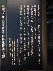 2012 04 広島出張の巻 大和ミュージアム 大和関連 1019