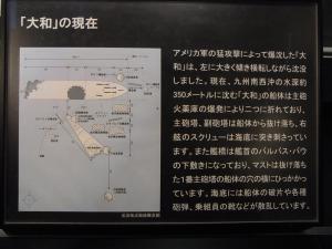 2012 04 広島出張の巻 大和ミュージアム 大和関連 1021