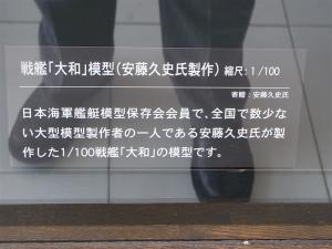 2012 04 広島出張の巻 大和ミュージアム 大和模型 1019