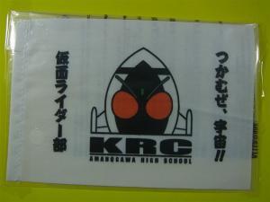FMCS SP 仮面ライダーフォーゼ ベースステイツ(クリア) 1005