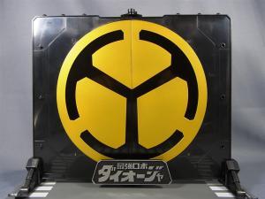 超合金魂 GX-61 最強ロボ ダイオージャ 00 パッケージ&スタンド 1010