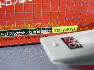 TF G1 C-85 ブロードサイド008