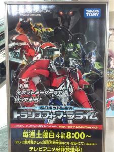 東京おもちゃショー2012 業者日 タカラトミー001
