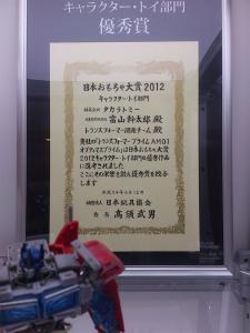 東京おもちゃショー2012 業者日 タカラトミー005