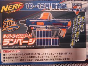 東京おもちゃショー2012 業者日 タカラトミー031