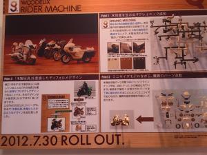東京おもちゃショー2012 業者日 バンダイ028