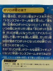 東京おもちゃショー先行販売 ガリロボ君(プレ)003