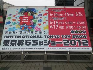 東京おもちゃショー 購入列001