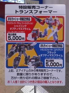 東京おもちゃショー 購入列007