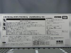 TF DOTM メックテックキャンペーン トライタニウム・オプティマスプライム ビークル003