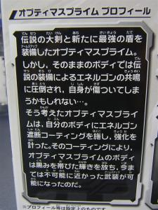 TF プライム トイザラス限定 バトルシールドオプティマス 限定コスモテクター合体001