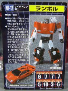 トランスフォーマー マスターピース MP-12 ランボル ロボットモード002