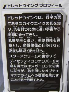 TF プライム 爆撃参謀 ドレッドウィーン 003