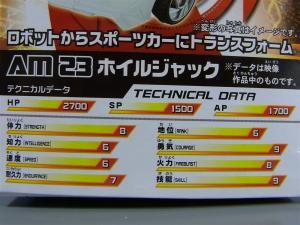TF プライム AM-23 侍 ホイルジャック シールレス004