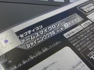 TFプライム イオン限定 シャイニンググラB004