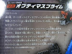 TG-01 オプティマスプライム002
