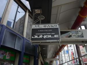 大阪shop jungle003