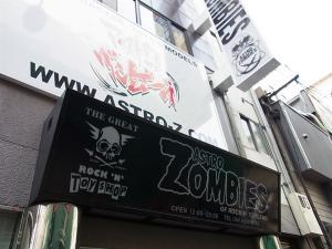 大阪shop アストロゾンビーズ002