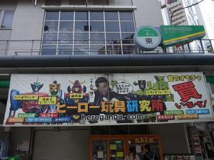 大阪shop ヒーロー玩具研究所1F005