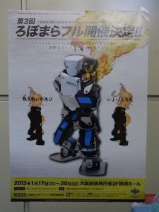 大阪shop ヒーロー玩具研究所1F006