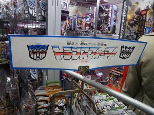 大阪shop ヒーロー玩具研究所2F008