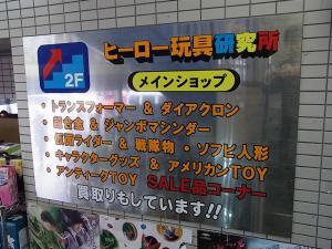 大阪shop ヒーロー玩具研究所2F032