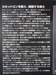 MP-12 サウンドウェーブ カセットモード003