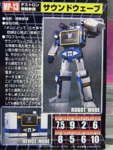MP-12 サウンドウェーブ カセットモード039