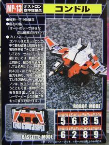 MP-12 サウンドウェーブ カセットモード041