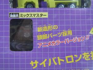 TF アンコール 20-A デバスター アニメカラー ビークルモード003