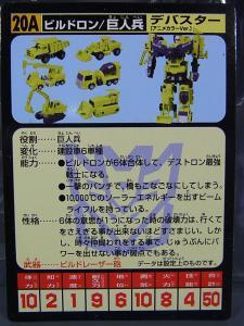TF アンコール 20-A デバスター アニメカラー ロボットモード002